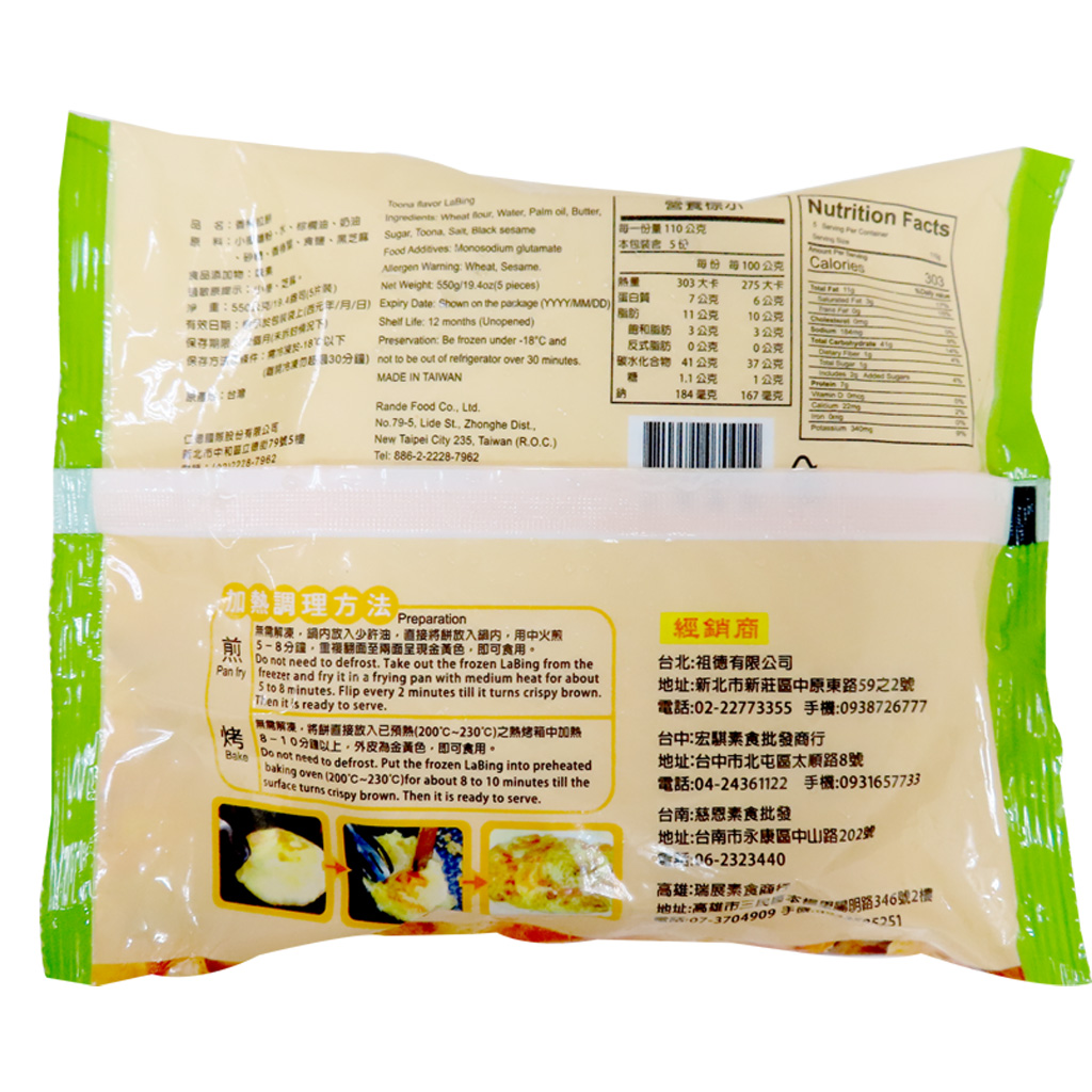 Image Cedar Toona Flavor LaBing 小胡子 - 香椿拉饼(5 pieces) 500grams