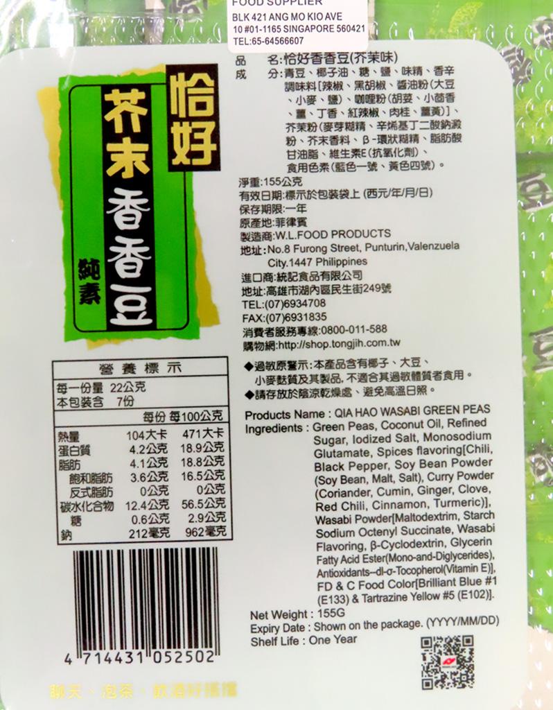Image Wasabi Green Peas 恰好- 芥末香香豆155 grams