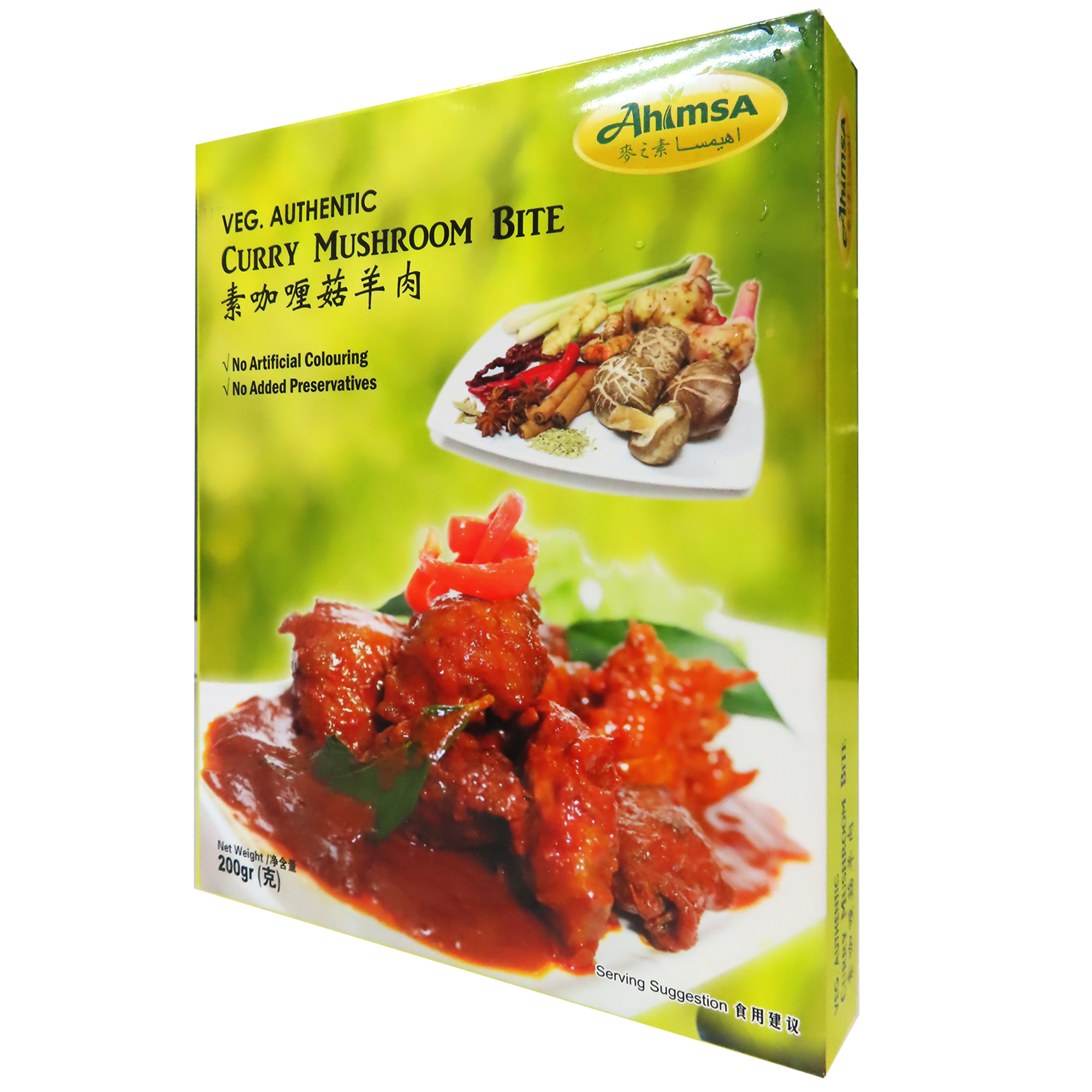Image Ahimsa Veg Curry Mushroom Bite 麦之素 - 咖哩菇羊肉 200grams