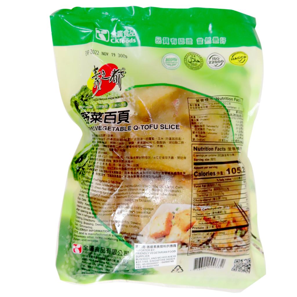 Image Fried Vegetable Q-Tofu Slice 全广 - 野菜百页 300grams