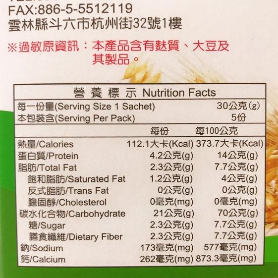 Image Veg Oatmeal 富懿-香椿野菜珍榖粥 150 grams