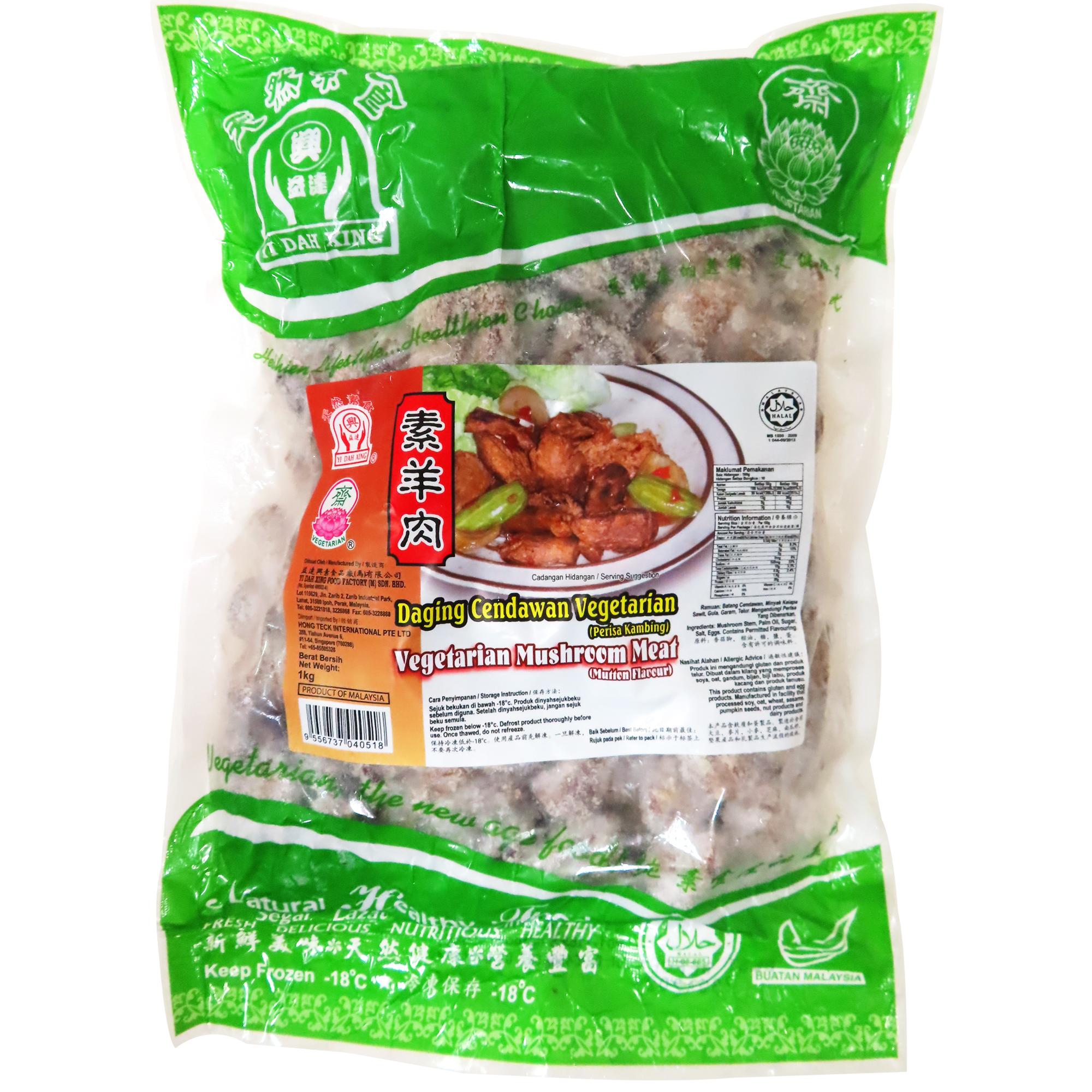 Image Veg Mutton Meat 益达兴 - 素羊肉 1000grams