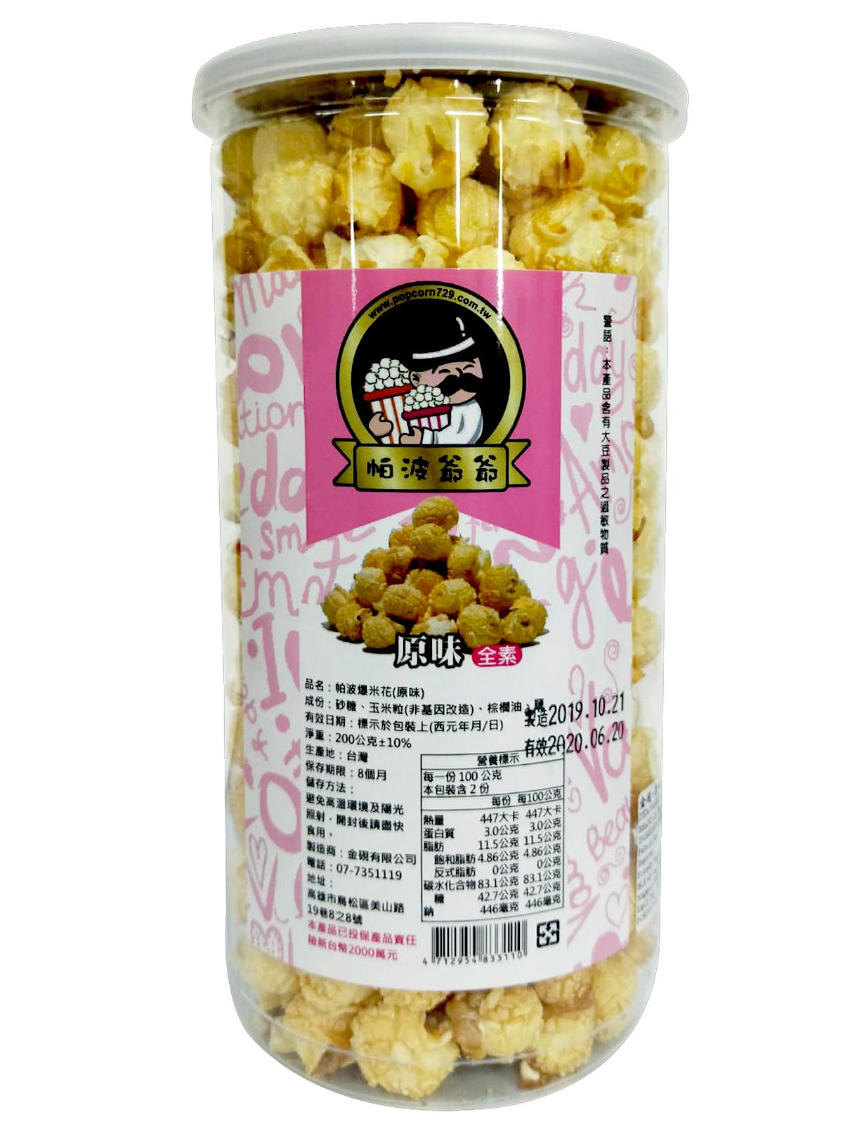 Image Papo Popcorn Original 金砚-原味爆米花 200grams