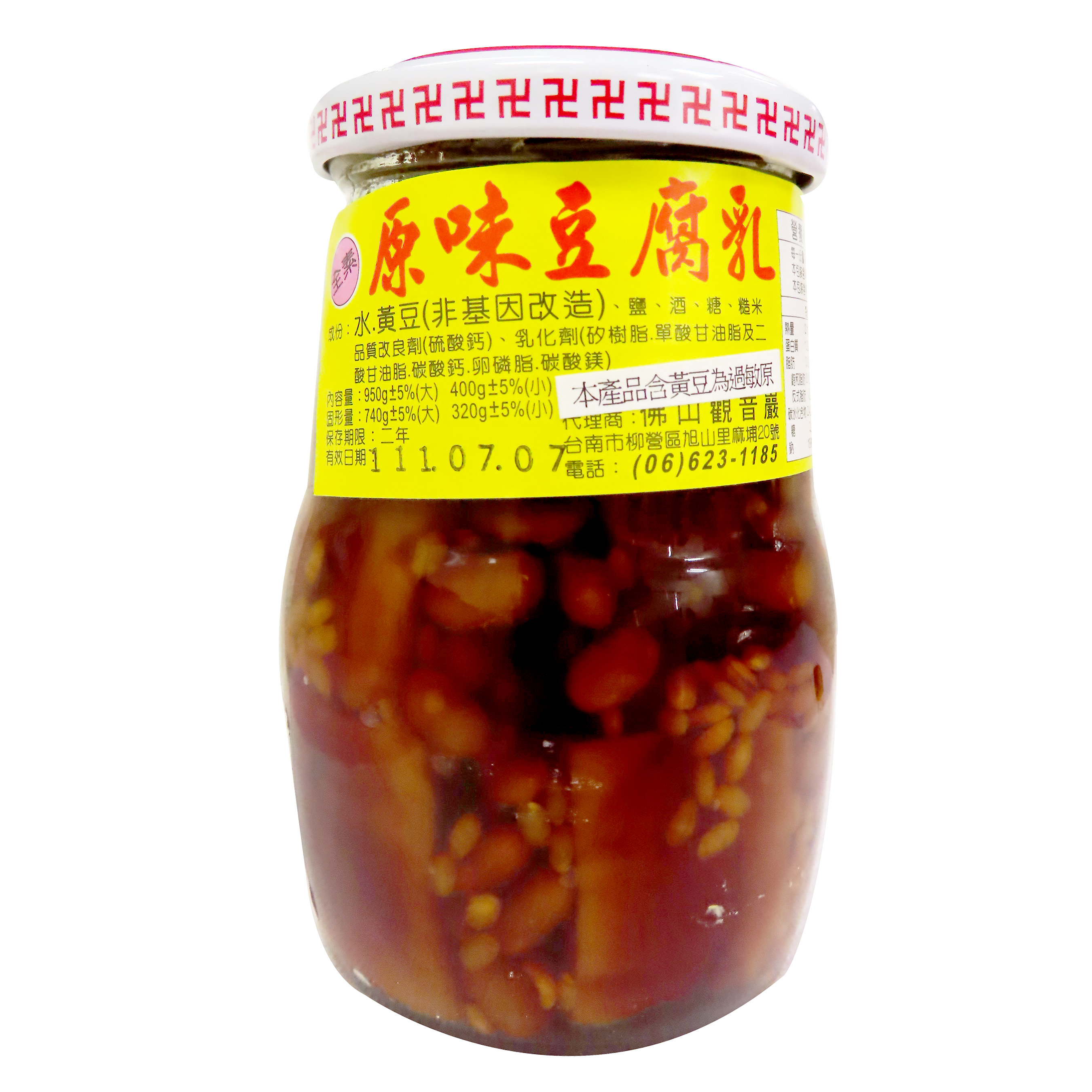 Image Bean Curd 佛山观音嚴 - 原味豆腐乳 400grams