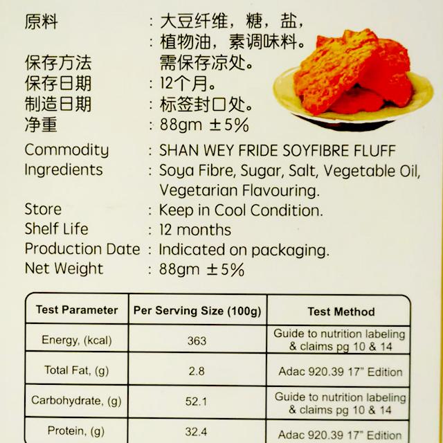 Image Satay Fish 同德行- 素鱼饼 (干) 88grams