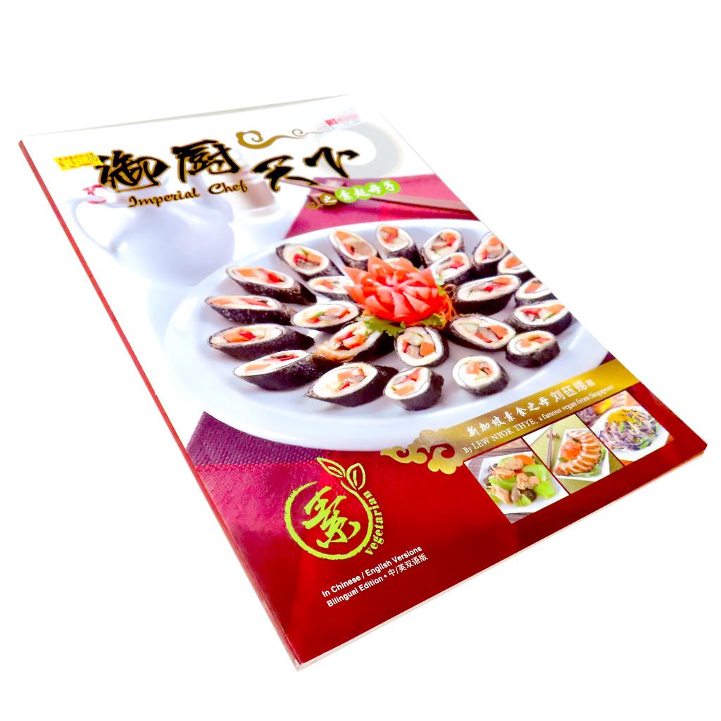 Image Imperial Chef Recipe Book 御厨天下素谱