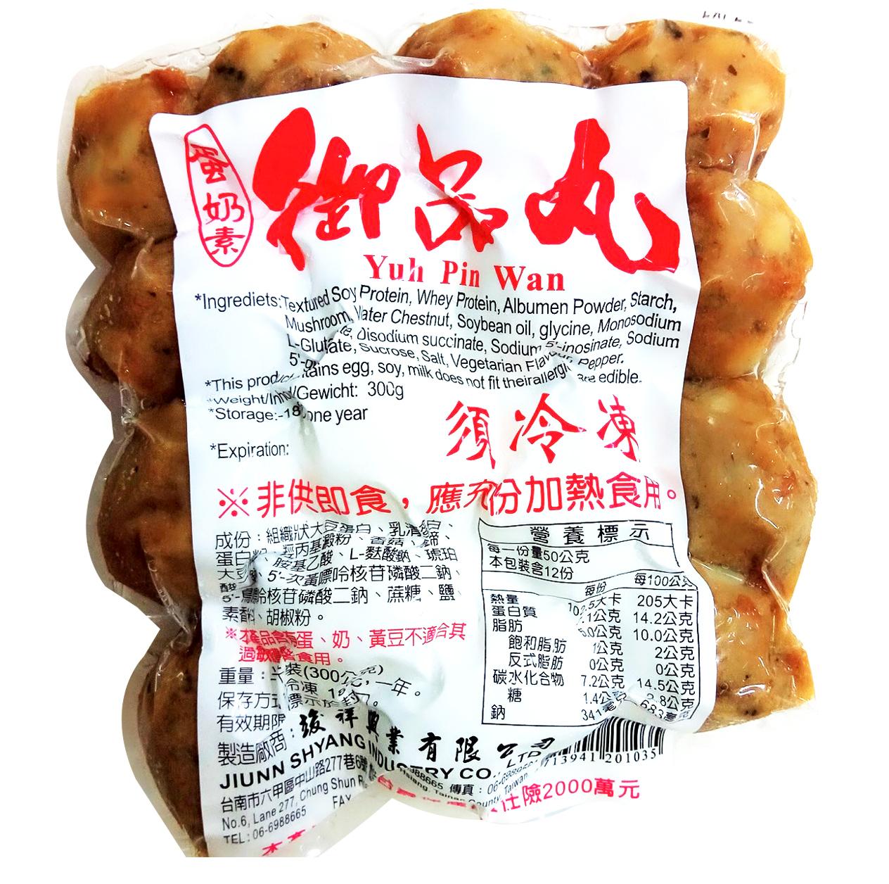 Image Yuh Pin Wan 善缘 - 御品丸 300grams