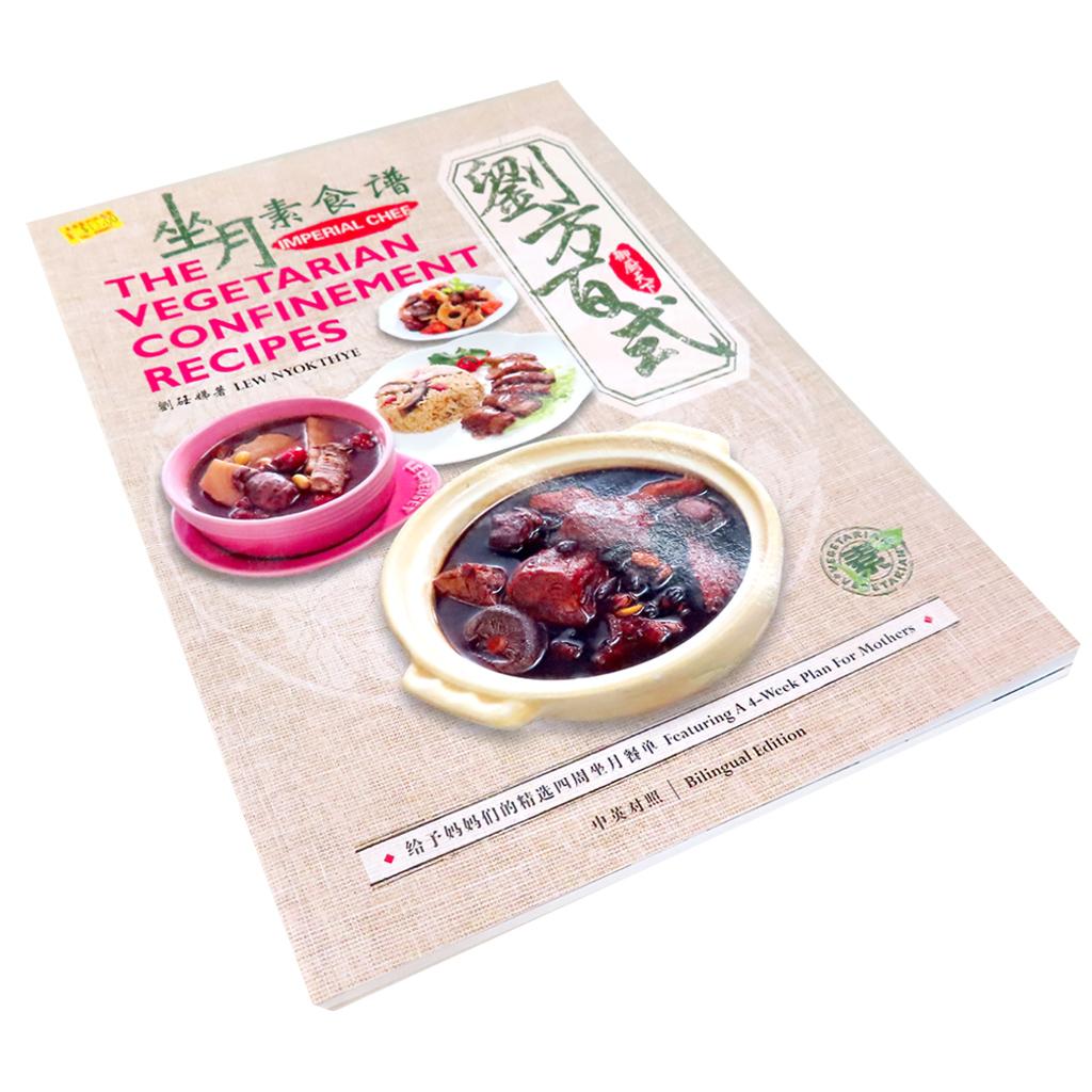 Image Vegetarian Confinement Recipe 做月素食谱 刘芳佰式