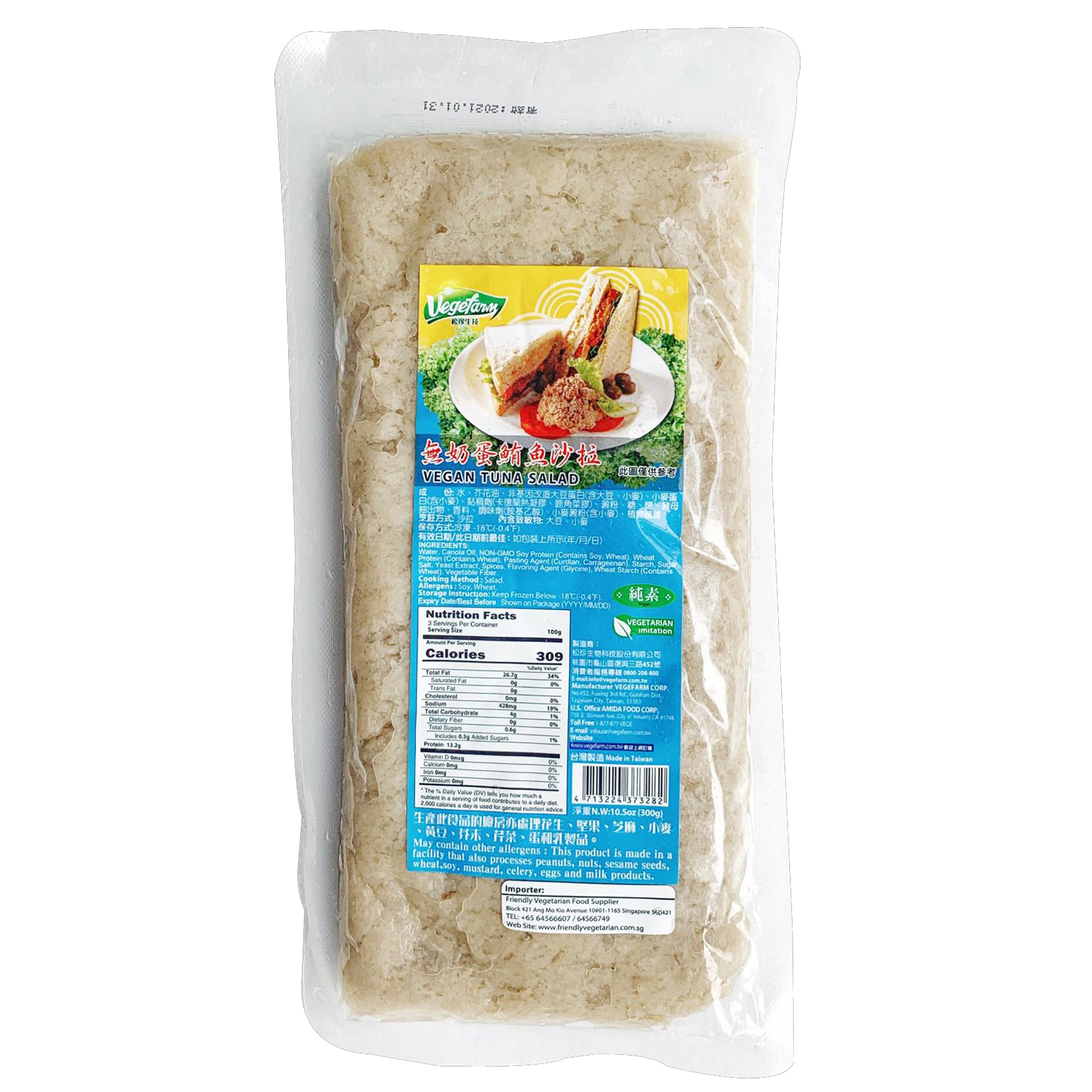 Image SZ Vegefarm Vegan Tuna Salad 松珍 - 无奶蛋鲔鱼沙拉 300grams