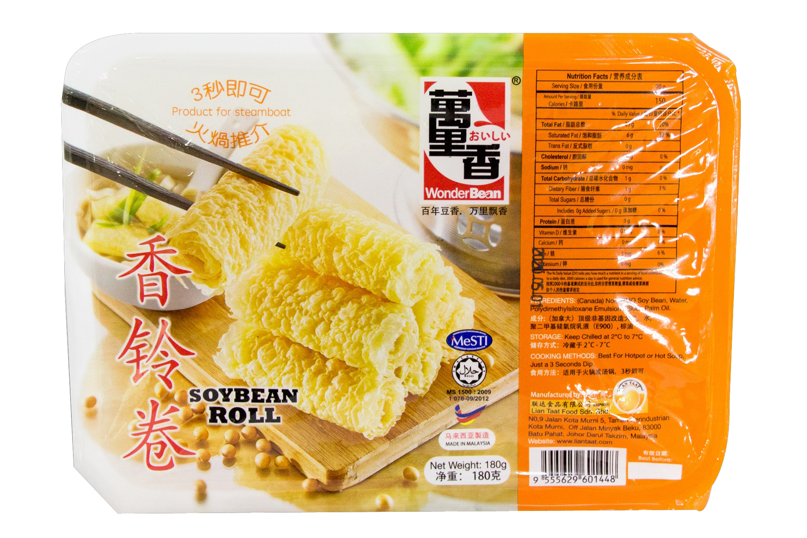 Image Soybean Ring Roll 香铃卷